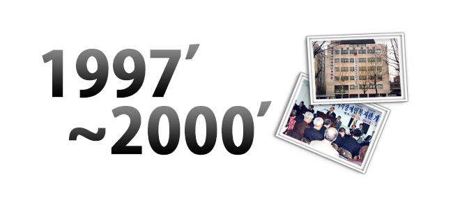 1997~2000