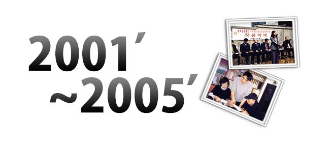 1999~2005