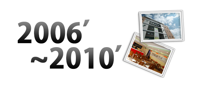 2006~2010